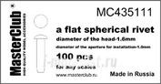 Mc435111 MasterClub Плоская сферическая заклепка, диаметр-1.6мм (100 шт.)