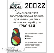 20022 SX-Art Holographic film for imitation of optical device lenses (red)