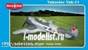 72-007 МикроМир 1/72 Як-11 (по классификации НАТО: Moose)