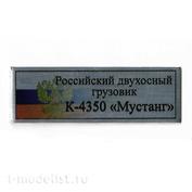 T330 Plate Plate Russian two-axle truck K-4350