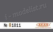 81011 Акан RLM: 75 Серо-фиолетовый (Grauviolett)