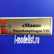 Т186 Plate tag for