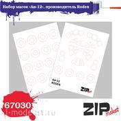 67030 ZIPmaket 1/72 Набор масок «Ан-12», производитель Roden