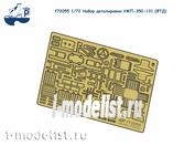 f72055 SG Modelling 1/72 Фототравление Набор деталировки УМП-350-131