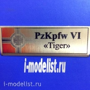 Т181 Plate Plate for PzKpfw VI