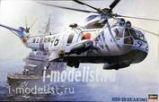 07202 Hasegawa 1/48 Вертолет HSS-2B SEAKING JMSDF