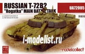UA72005 Modelcollect 1/72 Russian T-72B2 Rogatka Main Battle Tank