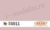 80011 Акан Bs: 453 Желтовато-розовый (Shell pink)
