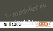 81002 Акан Ral: 6014 Жёлто-оливковый (Gelboliv)