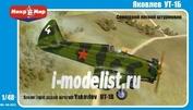48-003 МикроМир 1/48 Советский легкий штурмовик Яковлев УТ-1Б