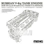 SPS-028 Meng 1/35 RUSSIAN V-84 TANK ENGINE (FOR TS-014 & TS-028 AND ALL OTHER T-72 MODELS)