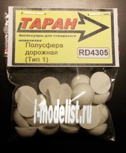RD4305 Таран 1/43 Полусферы дорожные (тип 1)