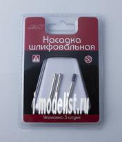 2351 JAS Насадка шлифовальная, карбид кремния, цилиндр,  3 х 8 мм, 3 шт./уп., блистер