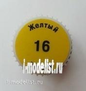Кр-16 Моделист краска желтая