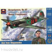 48039 ARK-models 1/48 Истребитель Як-9Т советского летчика-аса Ивана Степаненко