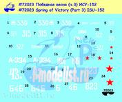 72023 New Penguin 1/72 Декаль Победная весна (Ч.3)