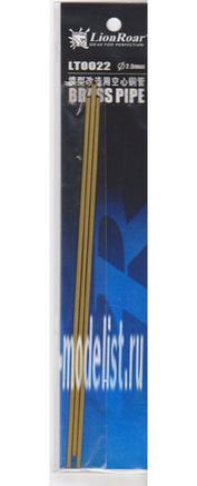LT0022 Lion Roar Трубка металлическая диаметр 2 мм (в комплекте 3 штуки)
