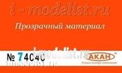 74040 Акан Оранжевый глянцевый лак