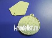 21012 DasModel  Медаль За Отвагу Россия