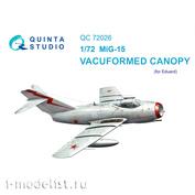 QC72026 Quinta Studio 1/72 Набор остекления для модели MiGG-15 (для модели Eduard)