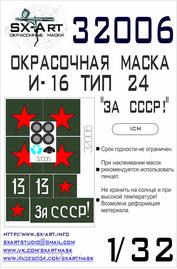 32006 SX-Art 1/32 Окрасочная маска И-16 тип 24 «За СССР!»