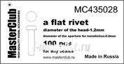 Mc435028 MastertClub Плоская заклепка, диаметр-1.2мм (100 шт.)