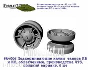 kv06 Format72 1/72 Поддерживающие катки  танков КВ и ИС, облегченные, производства ЧКЗ, поздний вариант. 6 шт