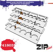 41803 ZIPmaket Набор для сборки органайзера под краску и пигмент