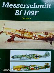 СМ02 СтендМастер Иллюстрированное издание «Messerschmitt Bf 109F» часть 1