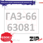 63081 1/35 ZIPmaket Набор масок «ГАC-66», производитель Восточный экспресс