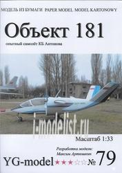 YG79 YG Model 1/33 Опытный самолет КБ Антонова Объект 181