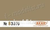 83076 akan USSR/Russia Khaki gray-yellow jacket, jacket, cap, tunic
