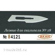 84121 Акан Лезвие №18 для скальпеля (одноразовое)