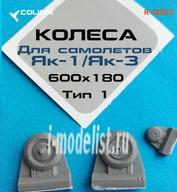 R48002 ColibriDecals 1/48 Набор смоляных дополнений Яk-1 wheels & paint masks - early (колеса с окрасочной маской)