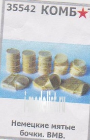 35542 Комбат 1/35 Немецкие мятые бочки