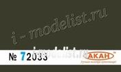 72033 Акан США ANA 613 Тускло-оливковый (выцветший) (Olive drab) Назначение: авиация Сша. Применение: Ii Ww - 1950е годы - камуфляж верхних и боковых поверхностей самолётов