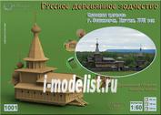 1001 Sbmodel 1/60 Spasskaya Church in Zashiversk, Yakutia of the XVII century