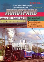 6-2014 Журнал