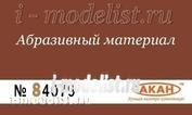 84079 akan Waterproof sandpaper R: 400 (large abrasive - working) 230 x140mm