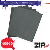 40965 ZIPmaket Шлифовальная бумага #2000 (3 штуки)