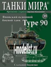 WOT39 Журнал
