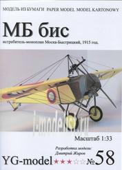 YG58 YG Model 1/33 Истребитель-моноплан Москва-Быстрицкий МБ бис, 1915