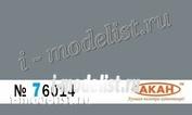 76014 Акан Серая сталь тусклая, траки бронетехники 10 мл.