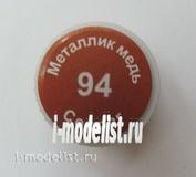 Кр-94 Моделист краска металлик-медь