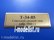 Т247 Plate Plate for the T-34-85 Soviet medium tank (mod. 1944), color gold, 60h20 mm