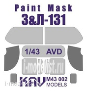 M43 002 KAV models 1/43 Окрасочная маска на остекление З&Л-131 (AVD)