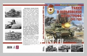 1942 World of tanks М. Коломиец. Танки в харьковской катастрофе 1942 года
