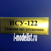 Т08 Plate sticker for the ISU-122 60h20 mm, color gold