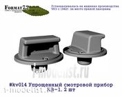 kv14 Format72 1/72 Simplified observation instrument the KV-1. 2 PCs