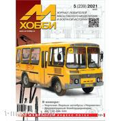 05-2021 Цейхгауз Журнал